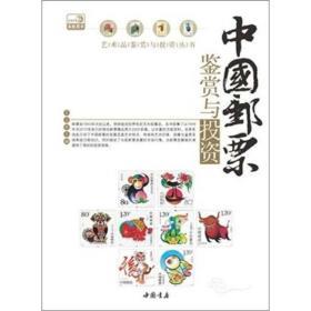 中国邮票鉴赏与投资