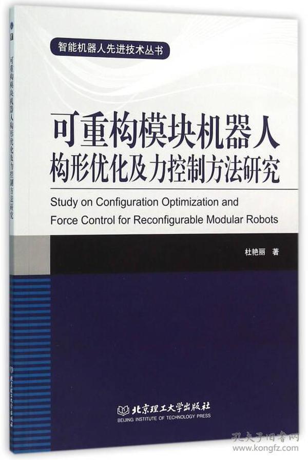 可重构模块机器人构形优化及力控制方法研究