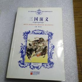 语文课程标准课外读物导读丛书:三国演义
