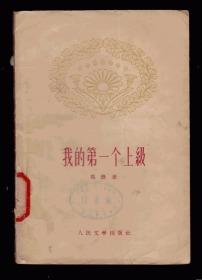 十七年小说《  我的第一个上级》 1959年一版一印