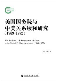 美国国务院与中美关系缓和研究(1969~1972)