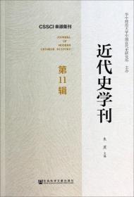 近代史学刊第11辑