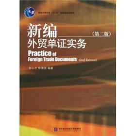 新编外贸单证实务(第2版)