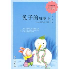 王一梅童话·珍藏版:兔子的胡萝卜