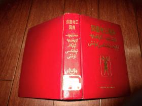 汉维电工词典