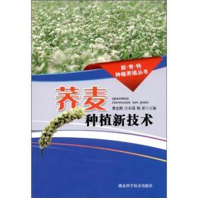 荞麦种植新技术