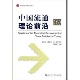中国流通理论前沿(6)