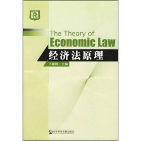 经济法原理