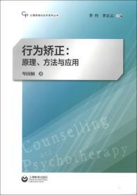 行为矫正:原理、方法与应用