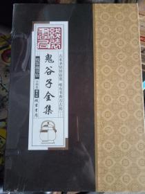 线装藏书馆鬼谷子(图文本.全四卷)