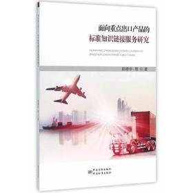 面向重点出口产品的标准知识连接服务研究