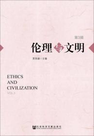 伦理与文明 第3辑
