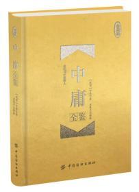 中庸全鉴 珍藏版(精装)