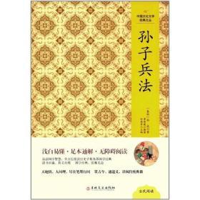 经典珍藏版 中国文化文学经典文丛-孙子兵法(塑封)