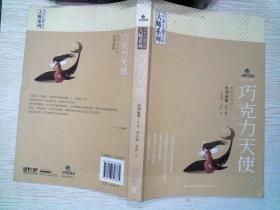 日本儿童文学大师系列五叶草文丛:巧克力天使