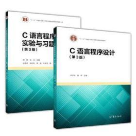 【正版新书】 全2册 C语言程序设计(第3版) 第三版 教材+实验与习题指导