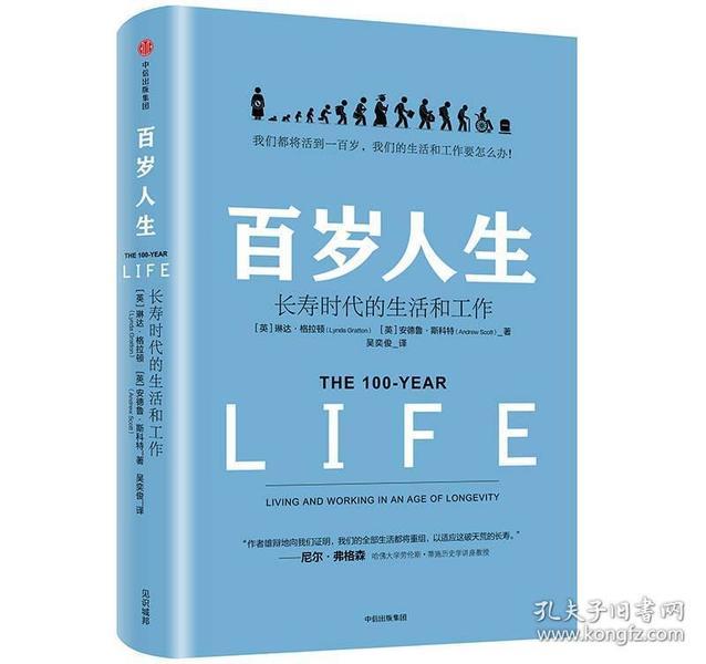 百歲人生:長壽時代的生活和工作