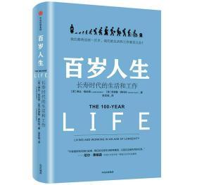 百岁人生(长寿时代的生活和工作)(精)