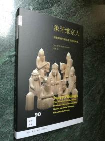 新知文库90《 维京人 : 刘易斯棋中的北欧历史与神话 》