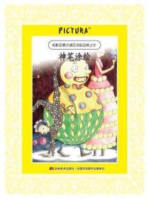 PICTURA神笔涂绘系列:怪兽派对、天空马戏团、幻想游乐园(套装3册 赠12色彩铅+第六季试涂线稿+进阶版涂色秘籍!)