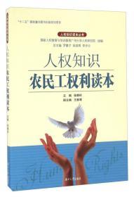 人权知识农民工权利读本