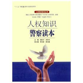 人权知识警察读本