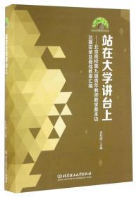 站在大学讲台上 专著 北京高校第九届青年教师教学基本功比赛实录及最佳