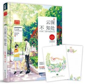 小情歌:第二季(全3册)