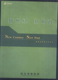 新世纪 新邮政 (宣传摄影画册)