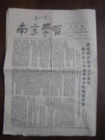 1954年南京学习第九期