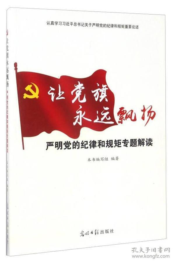 让党旗永远飘扬:严明党的纪律和规矩专题解读