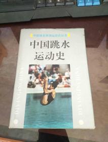 中国跳水运动史