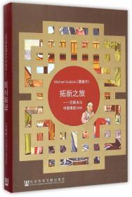 拓新之旅:巴斯夫与中国缘起1885