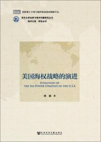 美国海权战略的演进