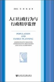 人口行政行为与行政程序监督