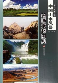 大众美术丛书·中国山水风景:绘画素材图典