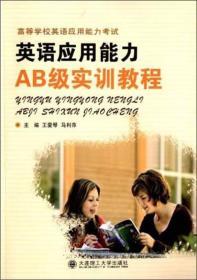 英语应用能力AB级实训教程 王爱琴 9787561169445 大连理工大学出版社