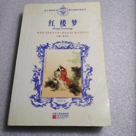 红楼梦——语文课程标准课外读物导读丛书