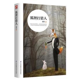 狐狸打猎人:萨格拉布国际动画电影节获奖动画片原著,一部趣味性与哲理性相结合的经典之作!
