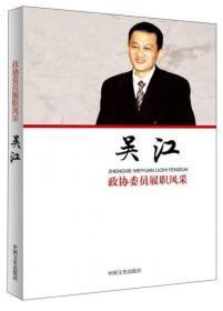 政协委员履职风采:吴江