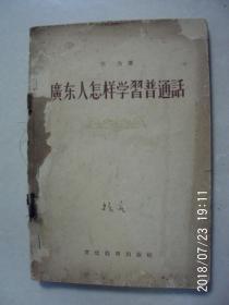 广东人怎样学习普通话  按图发货  严者勿拍 售后不退 谢谢理解!