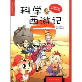 科学西游记(漫画版)