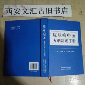 皮肤病中医方剂制剂手册