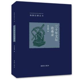 海豚启蒙丛书:三十年文坛沧桑录