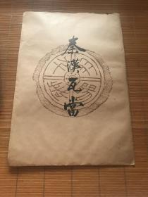 秦汉瓦当(拓片)--袋装十张-D2302