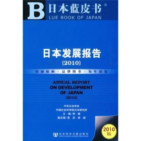 日本发展报告(2010版)