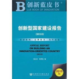 创新蓝皮书:创新型国家建设报告(2010版)