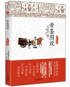 ST帝鉴图说(精装典藏本)