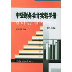 中级财务会计实验手册(第二版)
