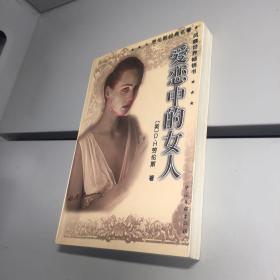 爱恋中的女人-劳伦斯经典名著 (稀缺版)